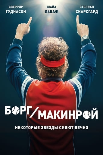Poster of Борг/Макинрой