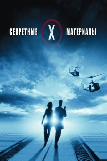 Poster of Секретные материалы