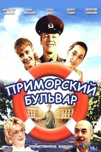 Poster of Primorsky Boulevard