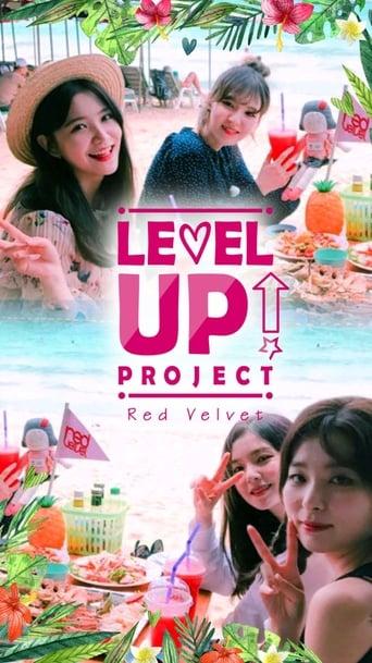Poster of 레벨업 프로젝트