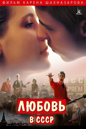 Poster of Love in USSR