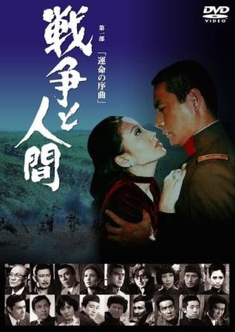 Poster of Men and War