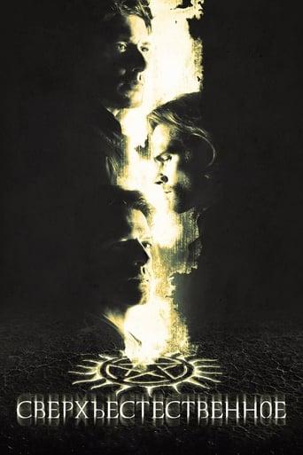 Poster of Сверхъестественное