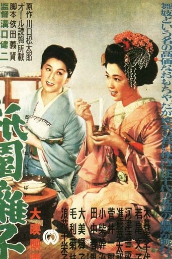 Watch A Geisha Free Movie Online