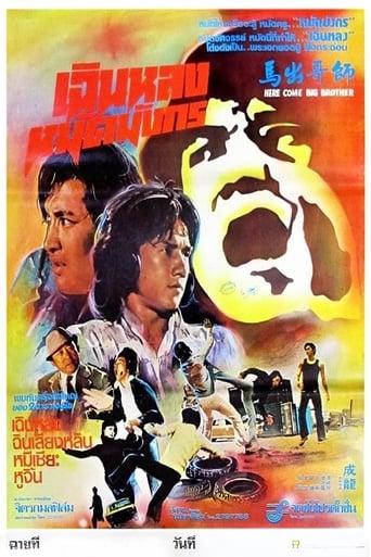 Jackie Chan - Hong Kong Macerası
