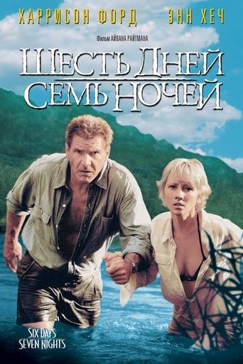 Poster of Шесть дней, семь ночей