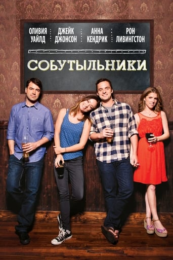 Poster of Собутыльники