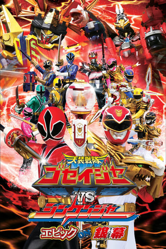 Poster of Tensou Sentai Goseiger vs Shinkenger: Epic on Ginmaku