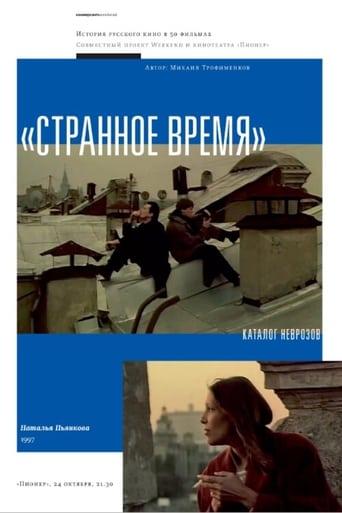 Poster of Странное время