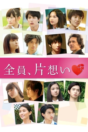 Watch Unrequited Love 2016 full online free