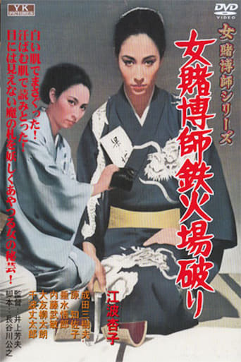 Poster of The Woman Dicer