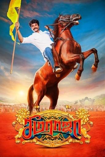Poster of Seemaraja