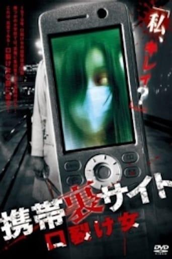 Watch Keitai Ura Site: Kuchisake-onna full movie downlaod openload movies