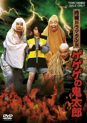 Watch Gegege no Kitaro: The Movie Online Free Putlockers