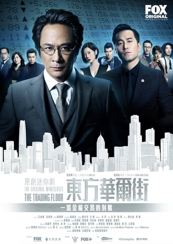 Poster of The Trading Floor