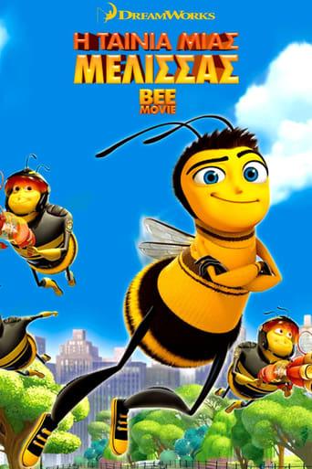 Η Ταινία Μιας Μέλισσας