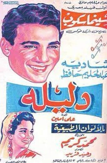 Poster of Dalila