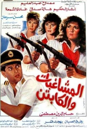 Poster of Al Moshaghebat Wal Captain