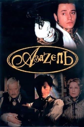 Watch Азазель Free Movie Online