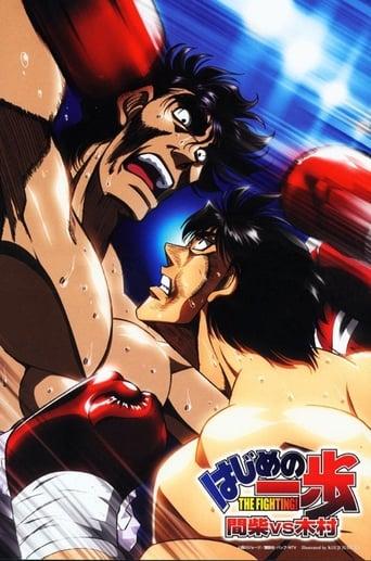 Hajime no Ippo: Mashiba vs. Kimura image