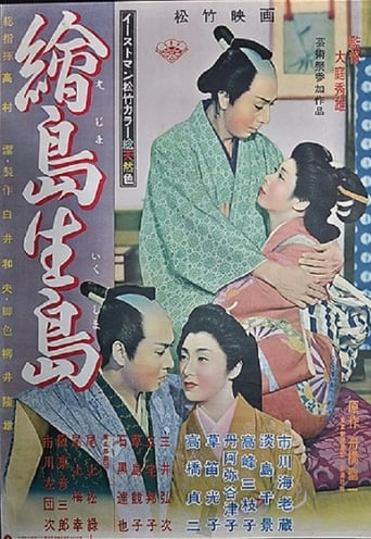 Poster of Ejima and Ikushima