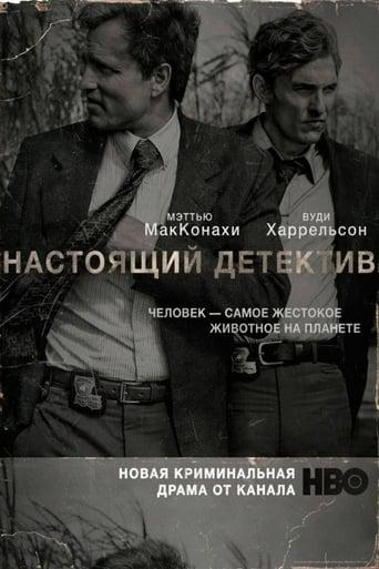Poster of Настоящий детектив