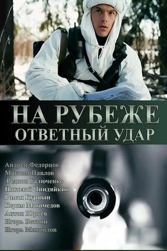 Poster of На рубеже. Ответный удар