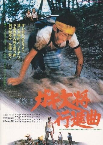 Poster of ガキ大将行進曲