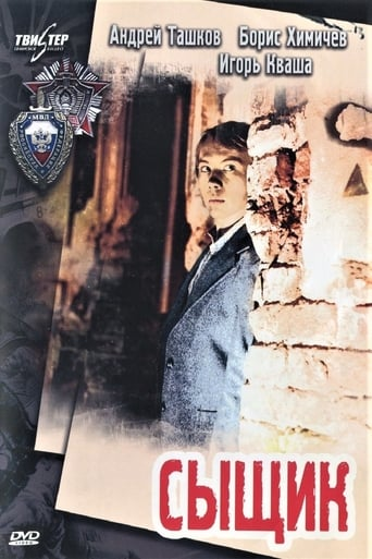 Poster of The Detective