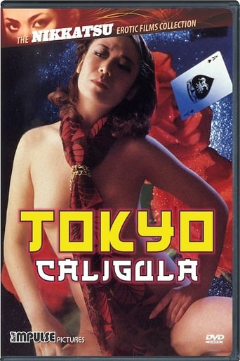 Poster of Lady Caligula in Tokyo