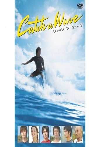 Poster of Catch a Wave
