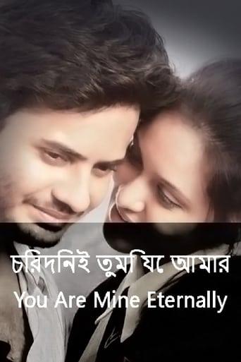 Poster of Chirodini Tumi Je Amar