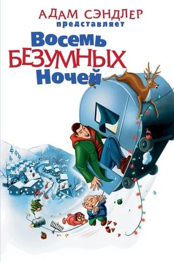 Poster of Восемь безумных ночей
