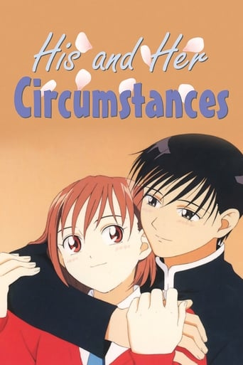 Poster of His and Her Circumstances