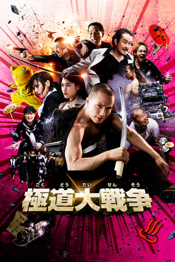 Poster of Yakuza Apocalypse