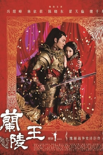 Poster of 蘭陵王