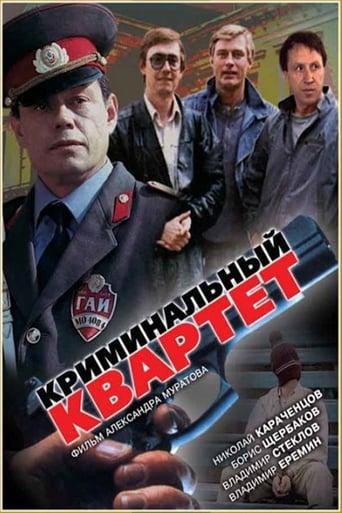 Poster of Криминальный квартет