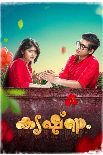 Poster of Krishnam