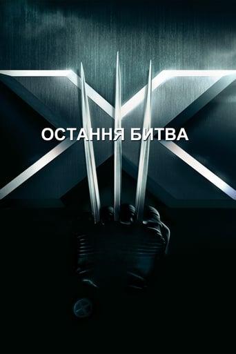 Люди Ікс: Остання битва