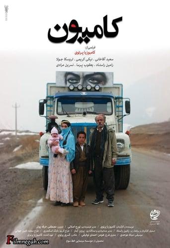 Watch The Truck full movie online 1337x