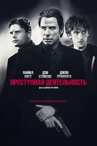 Poster of Преступная деятельность