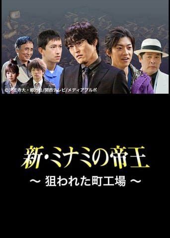 Poster of The King of Minami Returns: A Backstreet Factory in Danger