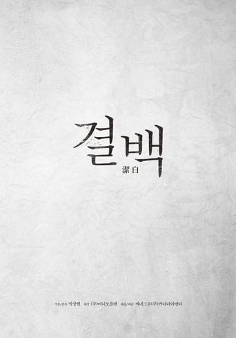 Watch 결백 full movie online 1337x