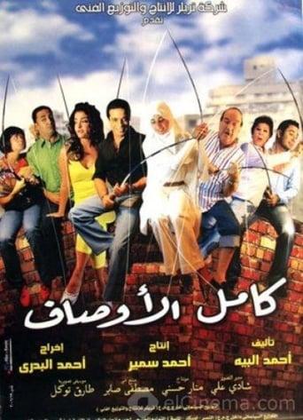 film kamel el awsaf