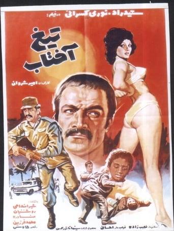 Watch Tighe Aftab full movie online 1337x