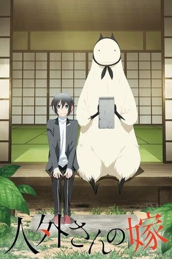 Poster of Jingai-san no Yome