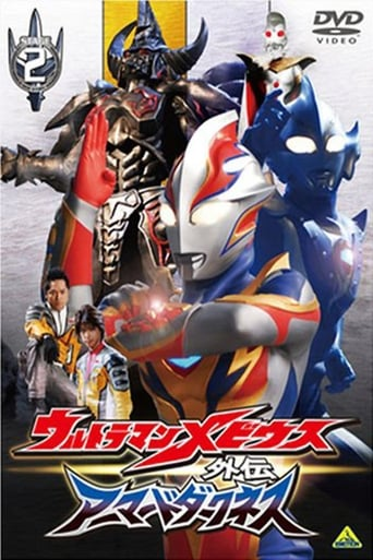 Poster of Ultraman Mebius Side Story: Armored Darkness - STAGE II: The Immortal Wicked Armor