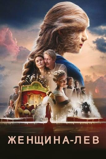 Poster of Женщина-лев