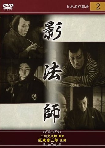 Poster of Edo kaizoku-den : Kagebôshi