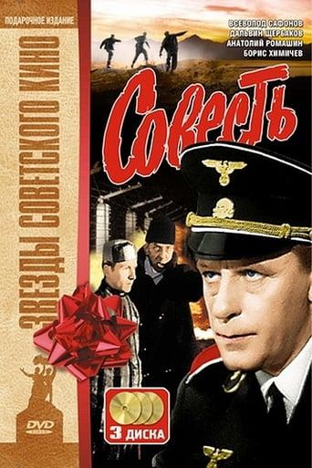 Poster of Совесть